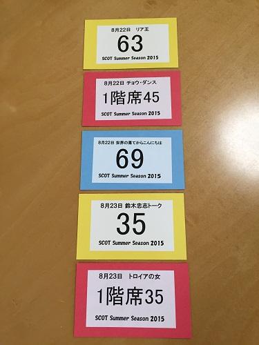 私の封筒に入っていたチケットです。すべて整理番号付き自由席でした。