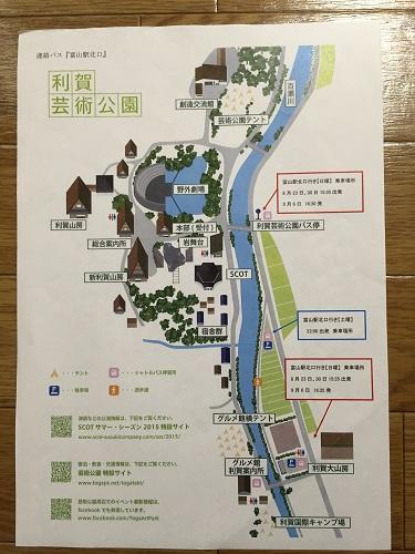 利賀芸術公園入口となる栄橋のバス停から、グルメ館までは徒歩で約20分と見積もればいいかなと思います。急がずゆったり歩くのが楽しいので、30分みておけば安心です。
