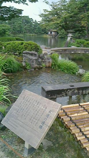 美術館の喫茶店でお茶をしてから、兼六園へ。小雨が降ってきてしまいましたが、広い庭園に素直に感動。手入れをする方々の姿も多数。