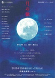 『月の獣』