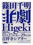 非劇 Higeki