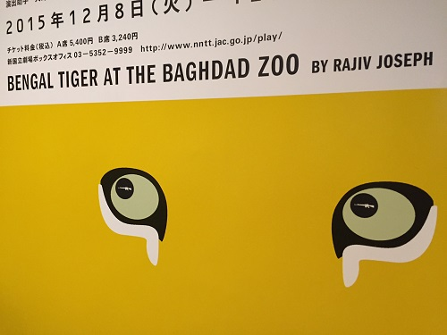 新国立劇場演劇『バグダッド動物園のベンガルタイガー』の宣伝ビジュアル。目の中に銃が。目の下の白い部分は涙にも見えます。