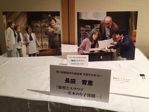 20160616_tsuruyananboku_mikan_to_yuutsu