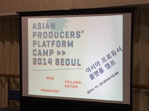 APPキャンプ・ソウル