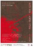 義経千本桜~渡海屋・大物浦~
