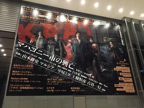 劇場外壁の巨大ポスターはいつも迫力ありますね!