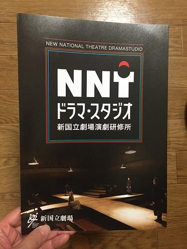 宮田慶子さんが研修所長に就任され(2016年4月~)、パンフレットが新しく作成されました。