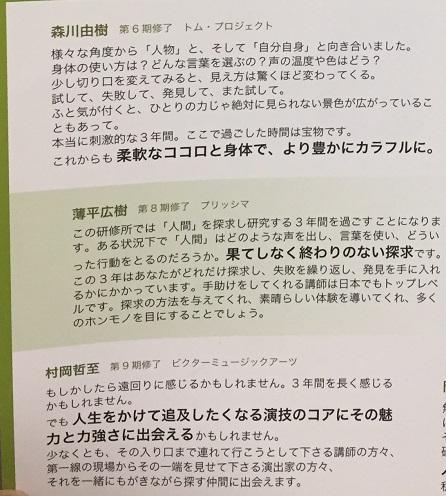 パンフレット「修了生よりメッセージ」③