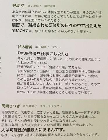 パンフレット「修了生よりメッセージ」④