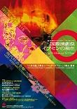 国際演劇祭 イプセンの現在