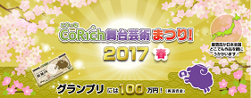 グランプリに100万円!