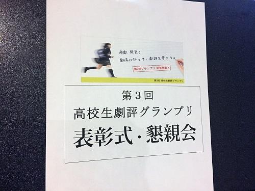20170327_gekihyoGP3_s