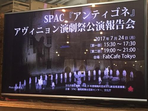 20170724_spac_houkokukai1
