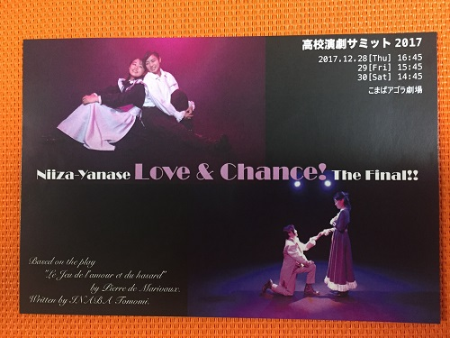 20171229_loveandchance1