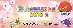 グランプリは賞金100万円!