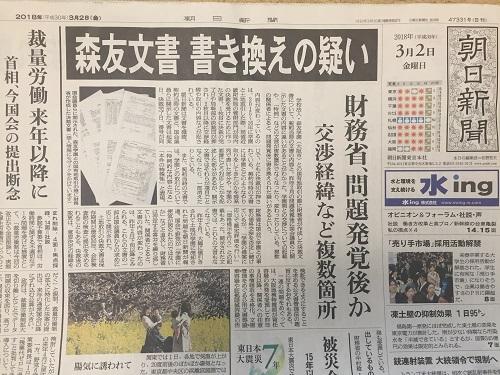 3/2の朝日新聞朝刊