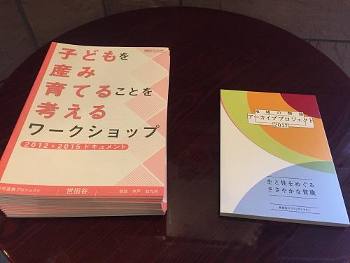 参加者の肉声をまとめた冊子が無料で配布されています。非常に貴重な資料です。