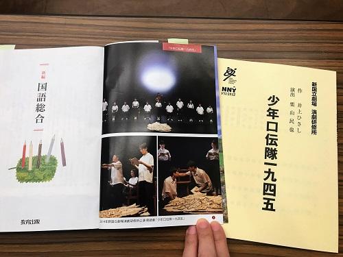 『少年口伝隊~』は2014年の舞台写真(8期生出演)とともに、国語総合の教科書(教育出版)に掲載されています。