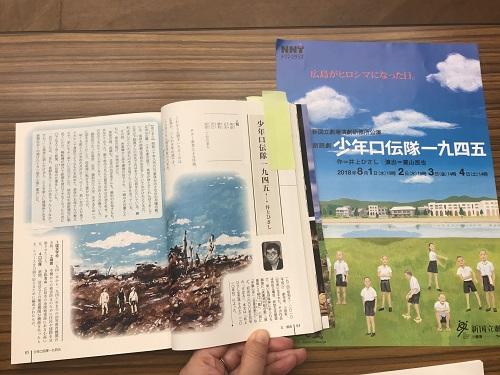 教科書には井上ひさしさんの紹介や、用語解説も