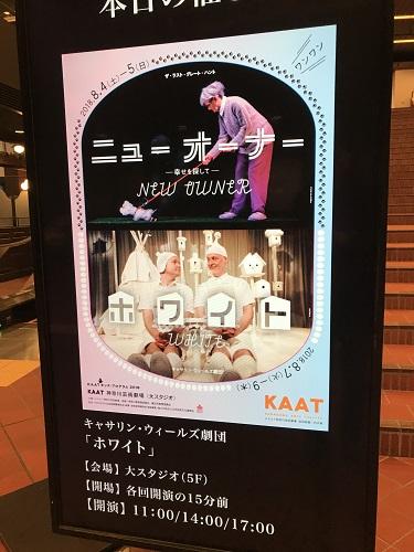 劇場1階の大きなディスプレイに表示されるポスター