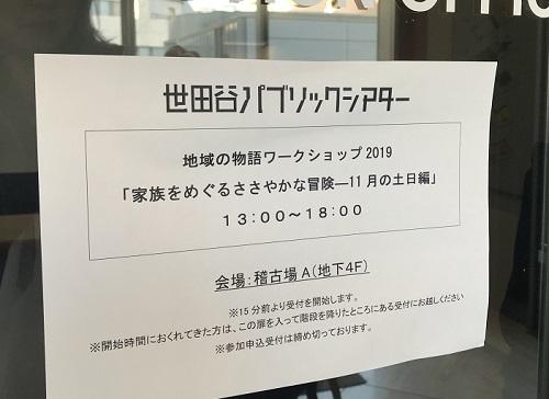 20181125_chiiki_no_monogatari2019_0
