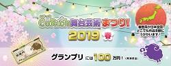 グランプリ賞金100万円!