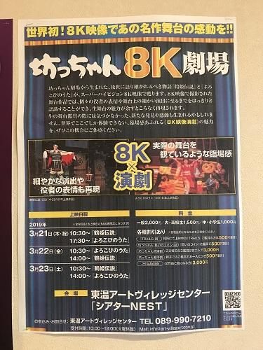 坊っちゃん8K劇場のチラシ
