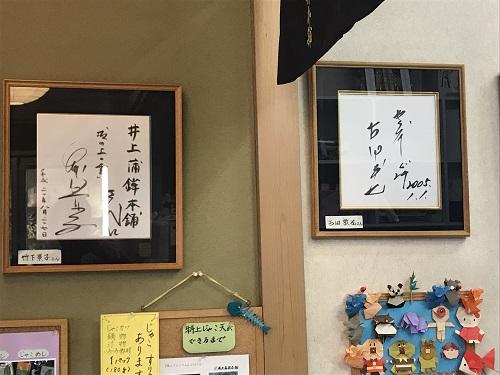 店内には竹下景子さん、古田敦也さんのサイン。