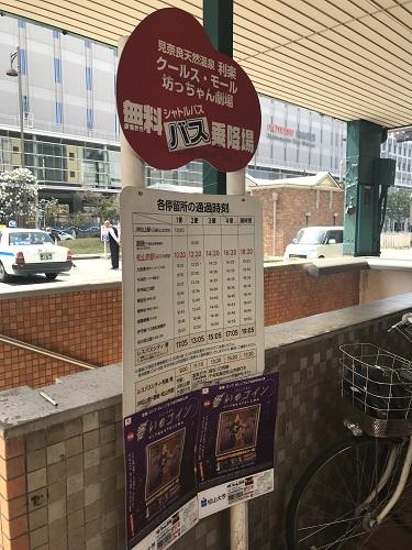 無料シャトルバスのバス停