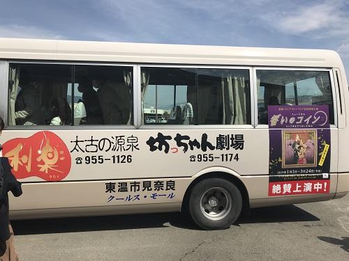 無料の送迎バス