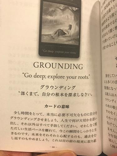 オラクルカード「GROUNDING」