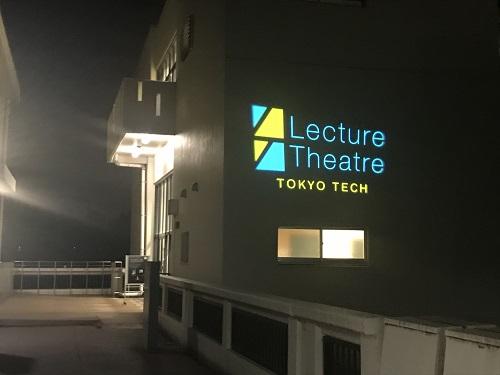20191120_lecture_theatre