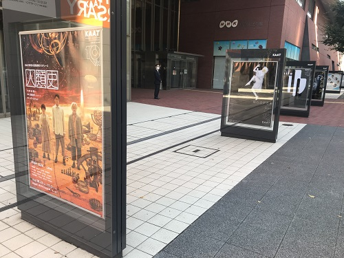 20201031_KAAT_posters
