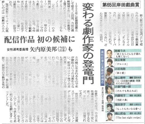 愛媛新聞(3月8日)