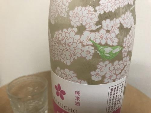 日本酒のジャケ買いならぬボトル買い/インスタやってます